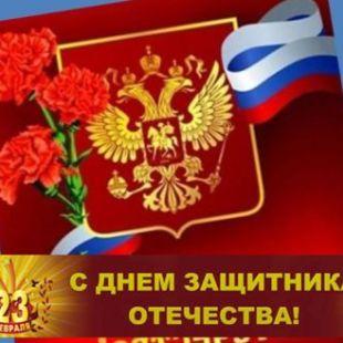 Поздравляем с днем защитника Отечества!>