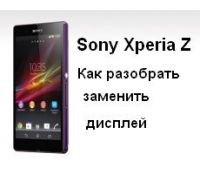 Как разобратьSony Xperia Z C6603 и поменять дисплей